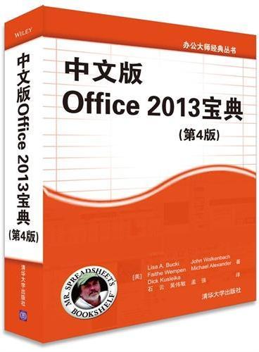 中文版Office 2013宝典(第4版)(办公大师经典丛书)