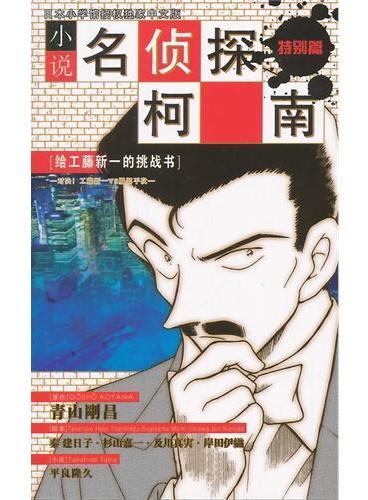 小说名侦探柯南特别篇 给工藤新一的挑战书 对决!工藤新一VS服部平次