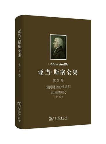 亚当?斯密全集 第2卷:国民财富的性质和原因的研究(上卷)
