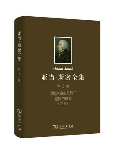亚当?斯密全集 第3卷:国民财富的性质和原因的研究(下卷)