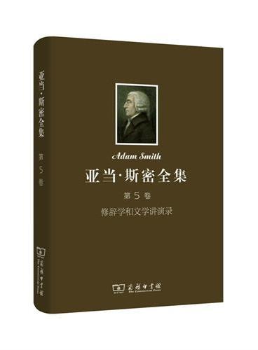亚当?斯密全集 第5卷:修辞学和文学讲演录