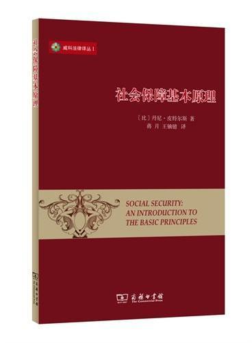 社会保障基本原理