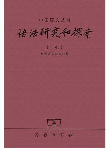 语法研究和探索(十七)
