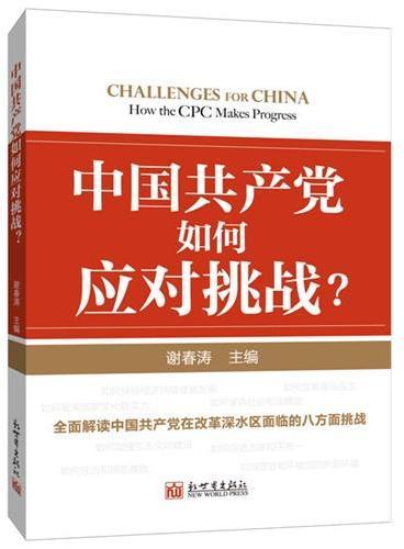 中国共产党如何应对挑战?