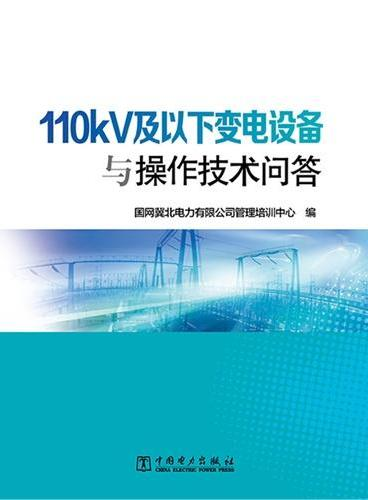 110kV及以下变电设备与操作技术问答
