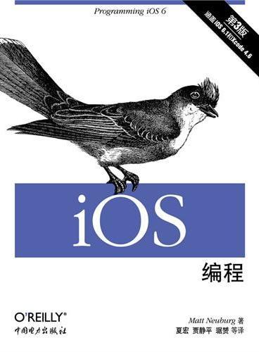 iOS编程(第三版)