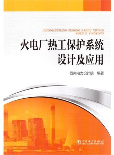 火电厂热工保护系统设计及应用