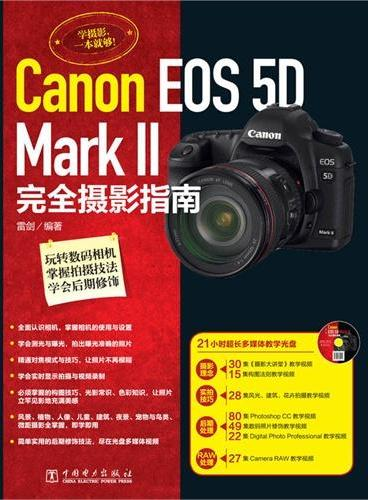Canon EOS 5D Mark II完全摄影指南(附21小时超长多媒体教学光盘,集合摄影理念、实拍技巧、后期处理、RAW处理等强大教学视频,玩转数码相机,掌握拍摄技法,学会后期修饰)