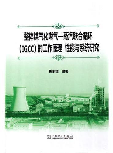 整体煤气化燃气—蒸汽联合循环(IGCC)的工作原理、性能与系统研究
