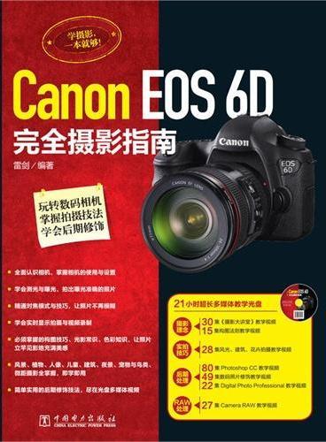 Canon EOS 6D完全摄影指南(附21小时超长多媒体教学光盘,集合摄影理念、实拍技巧、后期处理、RAW处理等强大教学视频,玩转数码相机,掌握拍摄技法,学会后期修饰)