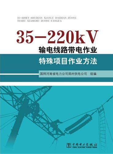 35-220kV输电线路带电作业特殊项目作业方法