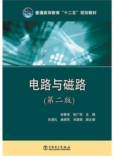 """普通高等教育""""十二五""""规划教材 电路与磁路(第二版)"""
