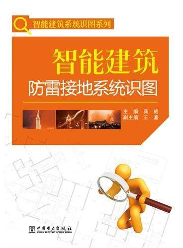智能建筑防雷接地系统识图