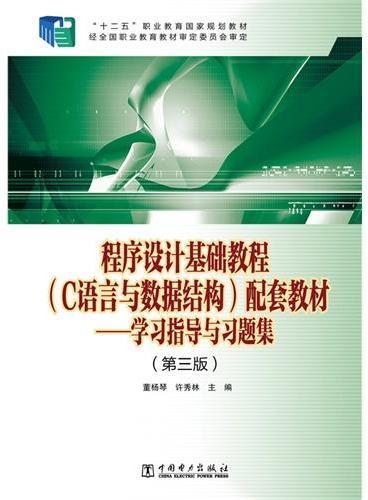 """""""十二五""""职业教育国家规划教材 程序设计基础教程(C语言与数据结构)配套教材——学习指导与习题集(第三版)"""