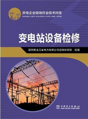 供电企业现场作业技术问答 变电站设备检修