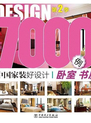 中国家装好设计7000例 第2季 卧室书房(精选最新设计案例,每张图辅以清晰明了的材质注释,部分精彩图片从设计手法、形式风格、材料选用、施工细节等各个方面做了全面解析)