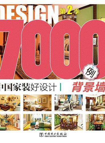 中国家装好设计7000例 第2季 背景墙(精选最新设计案例,每张图辅以清晰明了的材质注释,部分精彩图片从设计手法、形式风格、材料选用、施工细节等各个方面做了全面解析)