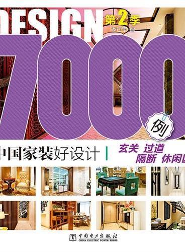 中国家装好设计7000例 第2季 玄关 过道 隔断 休闲区(精选最新设计案例,每张图辅以清晰明了的材质注释,部分精彩图片从设计手法、形式风格、材料选用、施工细节等各个方面做了全面解析)