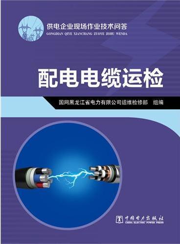供电企业现场作业技术问答 配电电缆运检