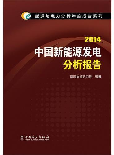 能源与电力分析年度报告系列 2014 中国新能源发电分析报告