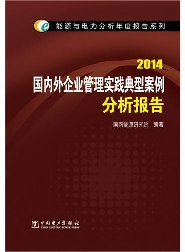能源与电力分析年度报告系列 2014 国内外企业管理实践典型案例分析报告