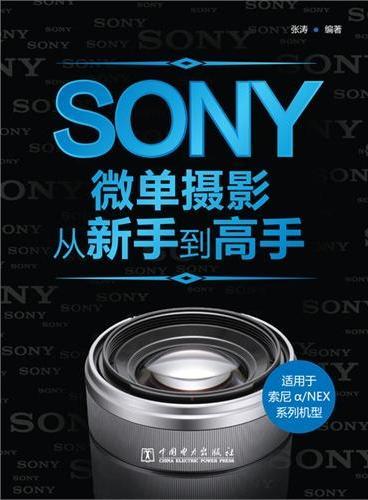 Sony微单摄影从新手到高手(适用于索尼a/NEX系列机型,增加最新网店产品摄影主题的拍摄技巧,从心体验索尼微单相机的完美实力,迅速从一名摄影新书成长为高手达人)
