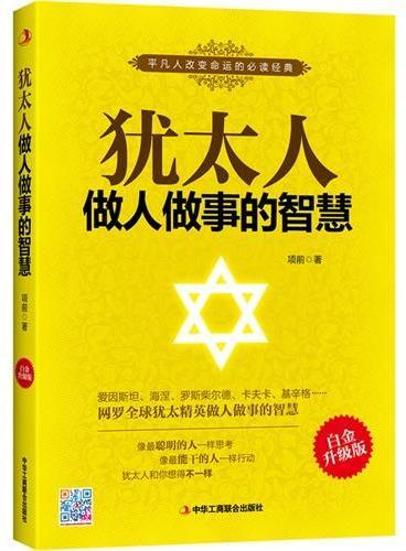 犹太人做人做事的智慧 (平凡人改变命运的必读经典)
