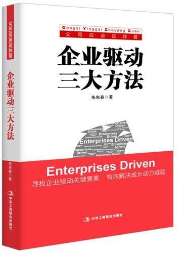 """企业驱动三大方法 (中国企业在转型期面临巨大的问题,如何跨过这一难关,未来企业要如何成长,这就必须转向依靠""""战略驱动"""",""""机制驱动""""和""""人本驱动""""。)"""