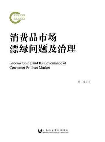 消费品市场漂绿问题及治理