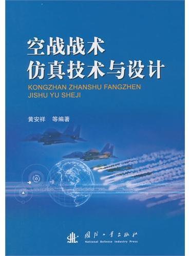 空战战术仿真技术与设计