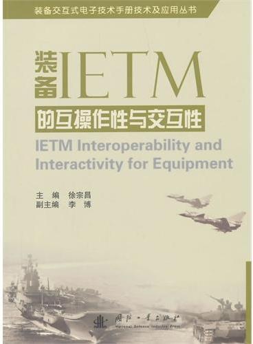 装备IETM的互操作性与交互性