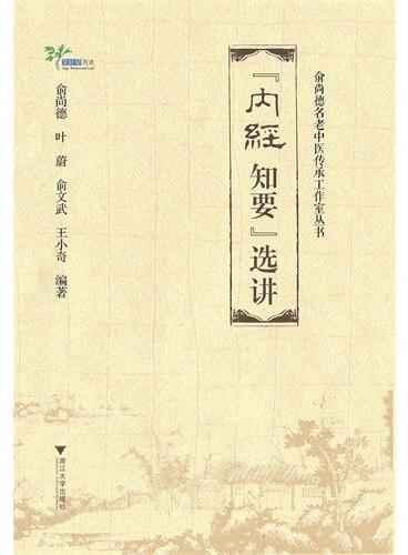 《内经知要》选讲(俞尚德名老中医传承工作室丛书)