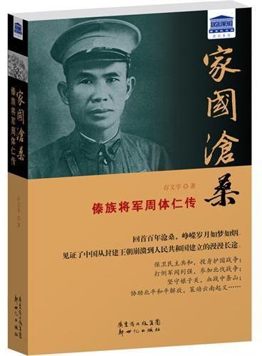 家国沧桑:傣族将军周体仁传