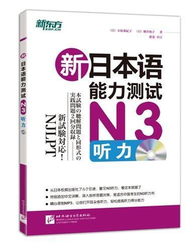 新日本语能力测试N3听力(附MP3)