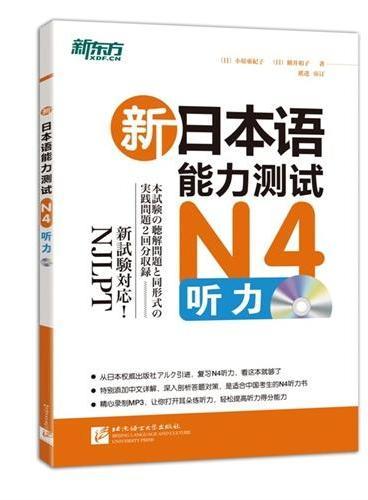 新日本语能力测试N4听力(附MP3)