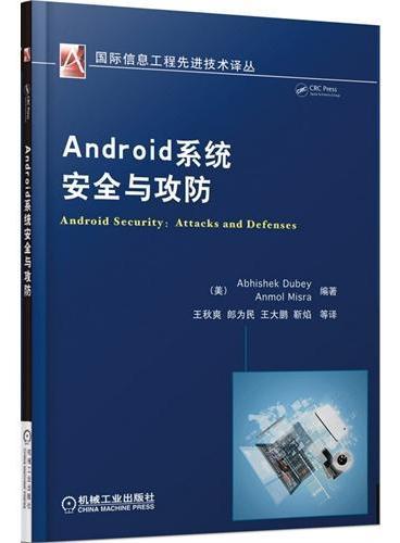 Android系统安全与攻防(国际信息工程先进技术译丛)