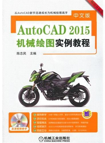 中文版AutoCAD2015机械绘图实例教程