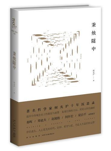 秉烛隧中(著名哲学家何光沪十年沉思录)