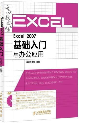 Excel 2007基础入门与办公应用