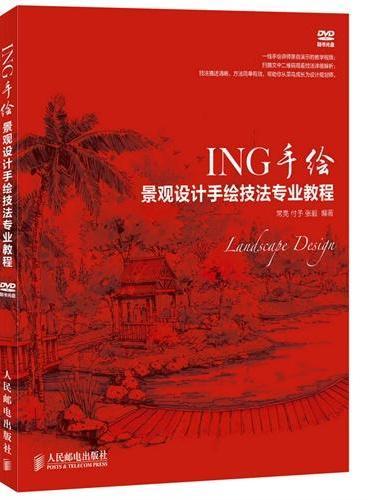 ING手绘——景观设计手绘技法专业教程