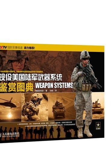 现役美国陆军武器系统鉴赏图典