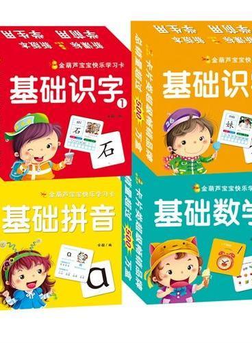 金葫芦宝宝快乐学习卡·基础系列(套装全四册)