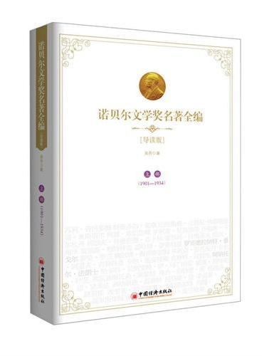 诺贝尔文学奖名著全编(导读版)上部