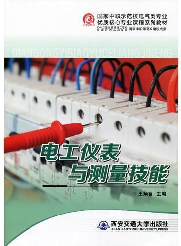 电工仪表与测量技能(国家中职示范校电气类专业优质核心专业课程系列教材)