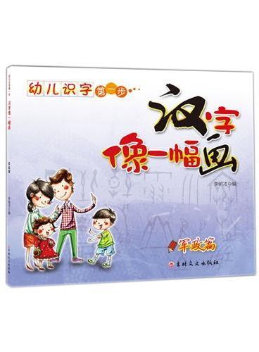汉字像一幅画·军政篇