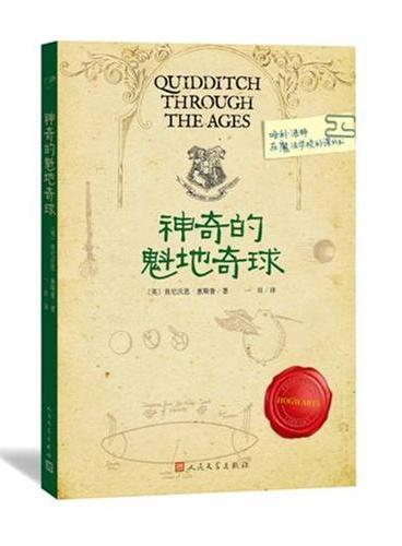"""神奇的魁地奇球 哈利?波特从霍格沃茨学校图书馆里借阅的图书,由""""哈利?波特""""系列的作者J.K.罗琳(化名为肯尼沃思?惠斯普)所著。"""
