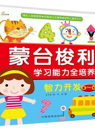 东方沃野:蒙台梭利学习能力全培养:智力开发(0~6岁)捕捉儿童敏感期●把握成长关键期 ●培养儿童学习力