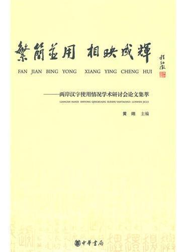 繁简并用  相映成辉——两岸汉字使用情况学术研讨会论文集萃