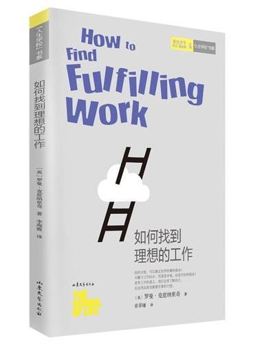 如何找到理想的工作(人生学校书系)