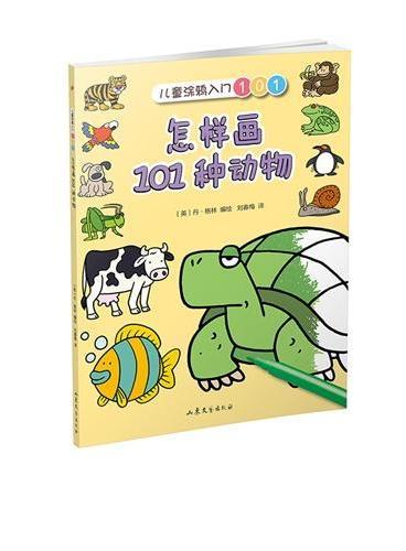 怎样画101种动物(儿童涂鸦入门101)